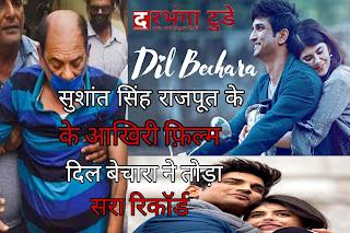 Sushant-Singh-Rajputs-last-film-Dil-Bechara-broke-all-records