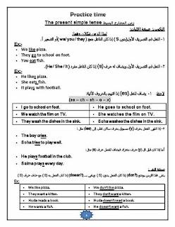 مذكرة تايم فور انجلش للصف الرابع الابتدائي الترم الاول للاستاذ ايهاب فاروق