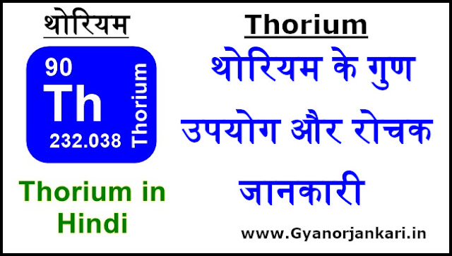 Thorium-in-Hindi, Thorium-Properties-uses-and-facts-in-Hindi