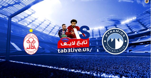 نتيجة مباراة بيراميدز والإتحاد الليبي اليوم 2021/01/05 كأس الكونفيدرالية الأفريقية
