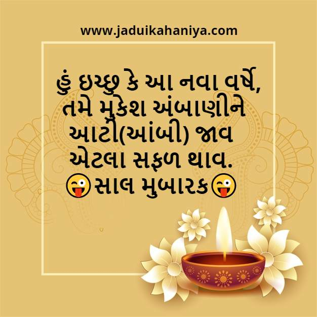 New Year Quotes in Gujarati
