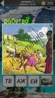 на плантациях трудятся рабы и рядом хозяин с кнутом 1 уровень 600 забавных картинок