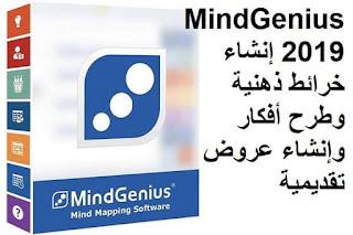 MindGenius 2019 إنشاء خرائط ذهنية وطرح أفكار وإنشاء عروض تقديمية