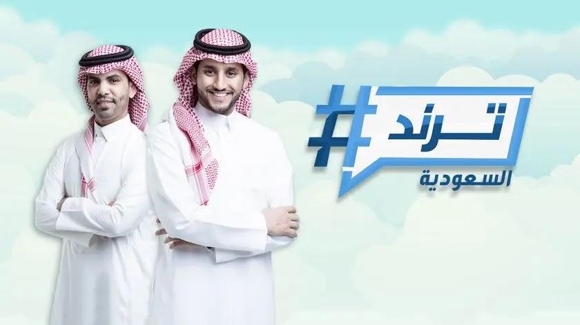 ترند أخبار جوجل في المملكة العربية السعودية