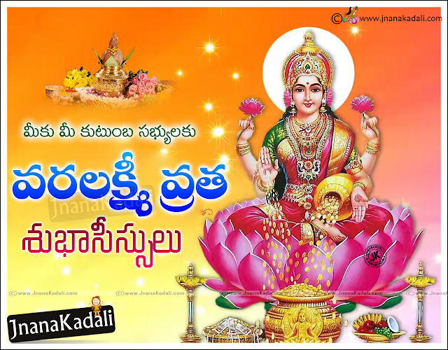 Varalakshmi Information In Telugu Sravanamasa Visisthata In telugu Importance Of Sravanamasam Informatance In Telugu Goddess Varalakshmi Festival In Telugu HD Goddess Varalakshmi Images Varalakshmi Vrata Vidhanam With Full Meaning In Telugu Nice Telugu Varalakshmi Vrata vidhanam With full Meaning Jnanakadali Varalakshmi Vrata vidhanam Varalakshmi Vratam Wishes In Telugu Varalakshmi Vratam Wishes In Telugu with hd wallpapers Varalakshmi Vratam InTelugu Sravana Pourami shravan purnima Wishes In Telugu Varalakshmi Vrata Vidhanam In Telugu With HD Images goddess Lakshmi HD Images With Varalakshmi Vratam In Telugu Nice Telugu Goddess Varalakshmi Vratam Information Varalakshmi Vratam Information In Telugu Jnanakadali Varalakshmi Information In Telugu Sravanamasa Visisthata In telugu Importance Of Sravanamasam Informatance In Telugu Goddess Varalakshmi Festival In Telugu HD Goddess Varalakshmi Images Varalakshmi Vrata Vidhanam With Full Meaning In Telugu Nice Telugu Varalakshmi Vrata vidhanam With full Meaning Jnanakadali Varalakshmi Vrata vidhanam