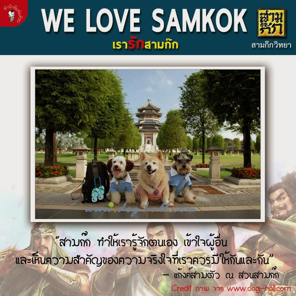 ภาพตัวอย่างของกิจกรรม We Love Samkok