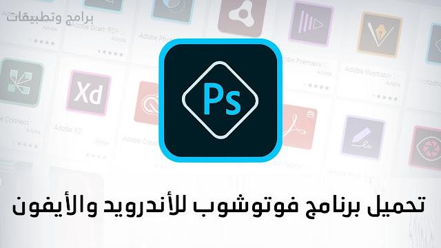 تحميل برنامج فوتوشوب عربي Photoshop Express للأندرويد والأيفون