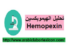تحليل الهيموبكسين Hemopexin