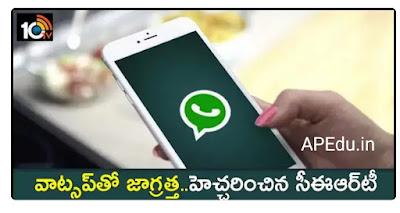 Beware of WhatsApp .. Warned CERT