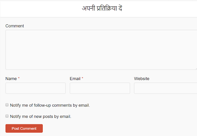 this pictures shows a website comment box that contains options like- name, surname, website url and comment.