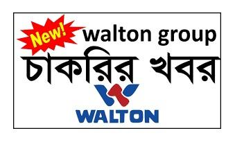 ওয়ালটন কোম্পানিতে চাকরি ২০২১ - walton company job circular 2021