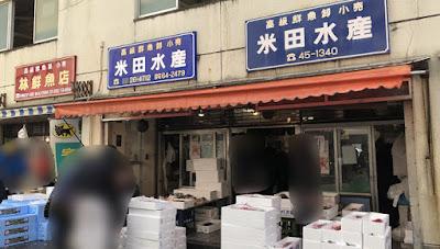 中洲総合水産市場 2020年末の買い出しレビュー 餅配布/駐車場
