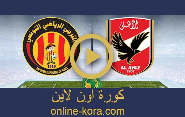مباراة الترجي التونسي والأهلي بث مباشر كورة اون لاين