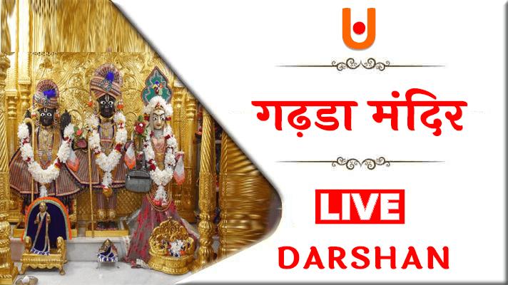 गढ़डा मंदिर Live Darshan
