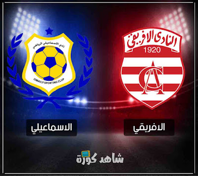ismaily-vs-club-africain