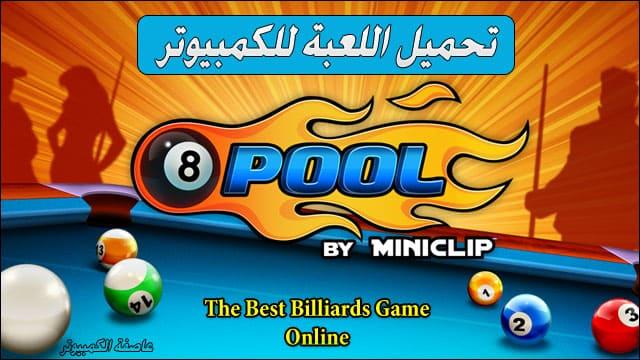 لعبة Ball Pool 8 للكمبيوتر