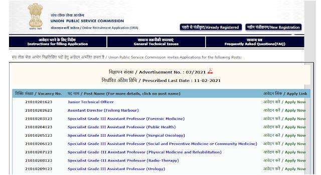 UPSC Recruitment 2021 for 249 Posts (Advt No 02/2021)