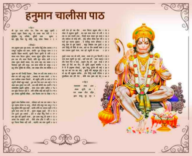 Hanuman Chalisa in Hindi Lyrics
