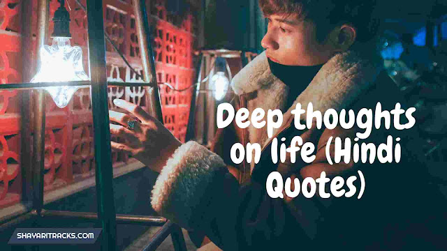 deep thoughts on life in hindi