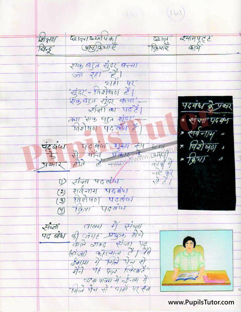 Padbandh Aur padbandh Ke vibhinn Bhed Evam Prakar par Lesson Plan in Hindi for BEd and DELED