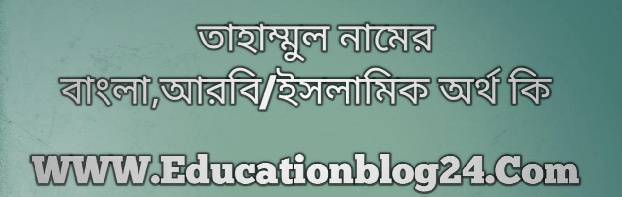 Tahammul name meaning in Bengali, তাহাম্মুল নামের অর্থ কি, তাহাম্মুল নামের বাংলা অর্থ কি, তাহাম্মুল নামের ইসলামিক অর্থ কি, তাহাম্মুল কি ইসলামিক /আরবি নাম