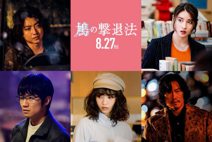 The Method of Repulsing the Dove (Hato no Gekitaiho) film - Hideta Takahata - reparto