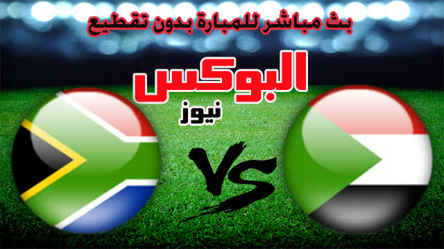 موعد مباراة جنوب افريقيا والسودان بث مباشر بتاريخ 17-11-2019 تصفيات كأس أمم أفريقيا