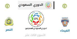 يلا شوت بث مباشر مباراة الفيحاء والنصر اليوم 28 12 2019 ضمن