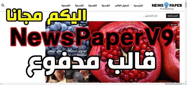 قالب بلوجر -NewsPaperV9- المدفوع اليكم مجانا