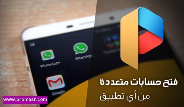 إنشاء اكتر من حساب في اي تطبيق علي هاتفك الاندرويد