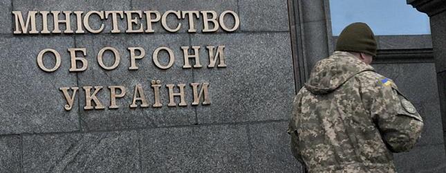Міноборони виплатить 19 млн гривень компенсації