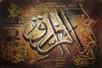 Asmaul Husna - Ar Rozzaq (Yang Maha Penabur Rezeki) - (ruangpustaka.blogspot.com)