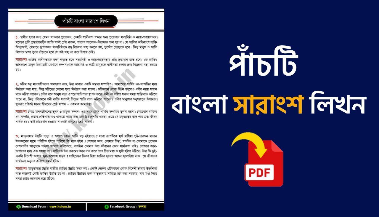 5 Bengali Precis Writing PDF for All Competitive Exam