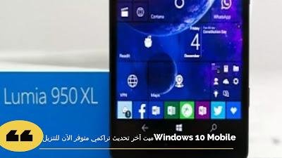 قررت Microsoft الاحتفاظ بـ Windows 10 Mobile حيًا لفترة أطول قليلاً