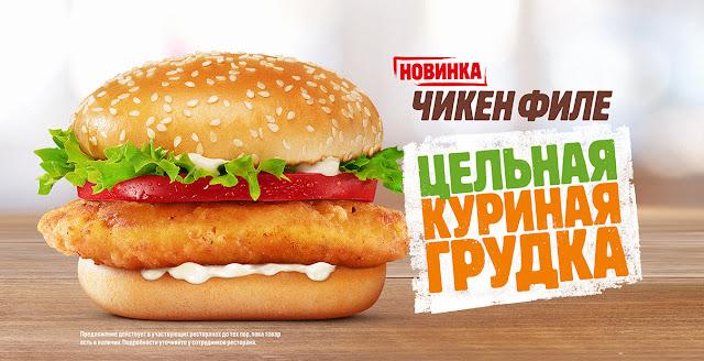 «Чикен Филе» в Бургер Кинг, «Чикен Филе» в Burger King, «Чикен Филе» в Бургер Кинг состав цена стоимость Россия 2017