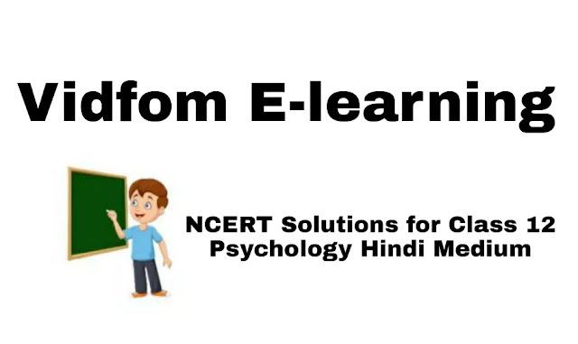 यूपी बोर्ड पाठयपुस्तक UP Board NCERT Solutions Class 12 Psychology Hindi Medium कक्षा 12  मनोविज्ञान हिंदी में