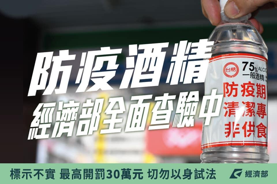 經濟部啟動防疫酒精及一般酒精市場檢測