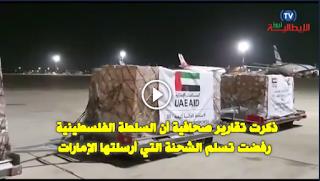 كوفيدـ19، السلطة الفلسطينية ترفض مساعدات إمارتية قادمة بوساطة من إسرائيل