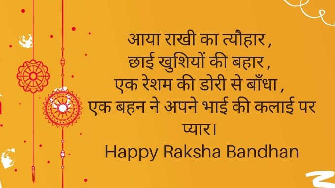 Raksha bandhan wishes for brother and sister in Hindi