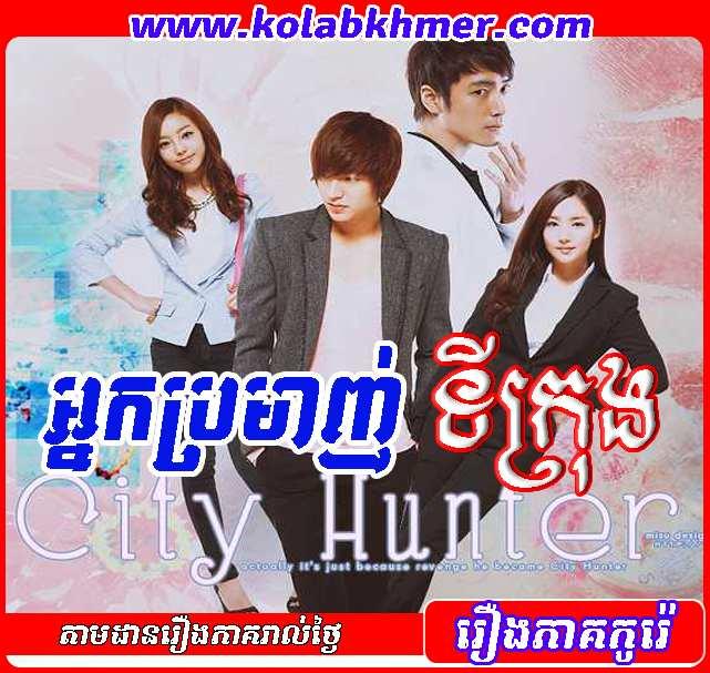 City Hunter - Nak Bromanh Ti Krong