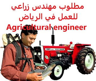 Agricultural engineer is required to work in Riyadh  To work on a farm 180 kilometers from Riyadh  Qualification: Agricultural engineer  Experience: Previous experience of nine years working in the field, and that he specializes in hydroponics, and pneumatic - greenhouses  Salary: to be determined after the interview