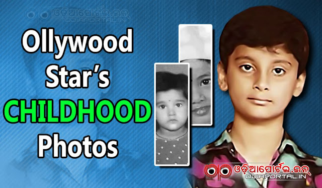 Anubhab Mohanty's Childhood photo, Barsha Priyadarshini's Childhood photo, Archita Sahoo & Akash Das nayak's Childhood photos Ollywood actor, actress childhood photos