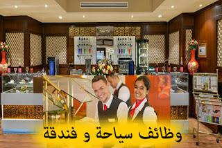 وظائف شاغرة في السعودية بتاريخ اليوم وظائف سياحة و فندقة
