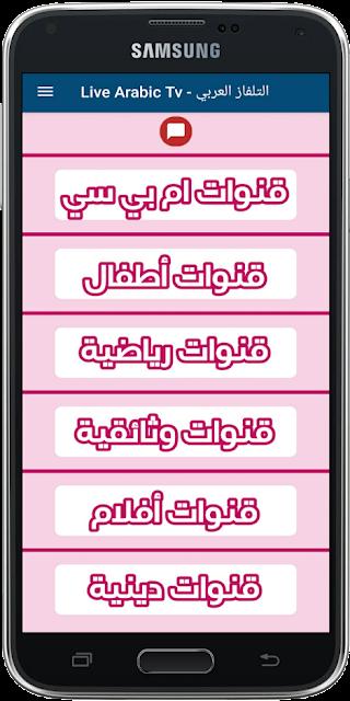 تحميل تطبيق Arabic Live Tv - التلفاز العربي مباشرة لمشاهدة القنوات المفضلة لديك 2021