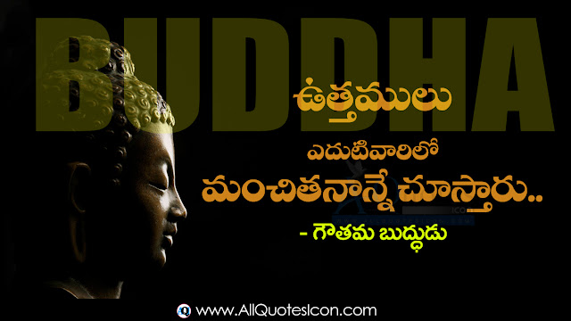 Best-Gautama-Buddha-Telugu-quotes-Whatsapp-images-Facebook-Guatama-Buddha-Pictures-inspiration-life-motivation-thoughts-sayings-free
