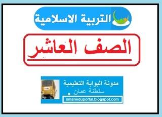 امتحانات التربية الاسلامية للصف العاشر الفصل الاول والثاني