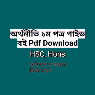 hsc economics 1st paper guide book pdf free Download
