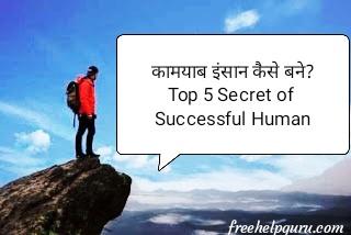 Top 5 Secret सक्सेसफुल (Successful) इंसान बनने के ! Successful Kaise Bane?