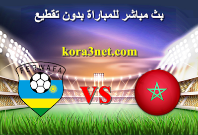 مباراة المغرب ورواندا بث مباشر