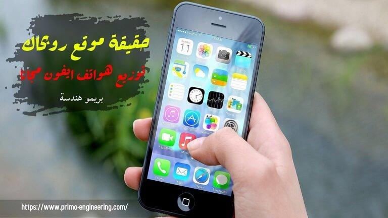 توزيع هواتف ايفون مجانا | حقيقة موقع روبحاك